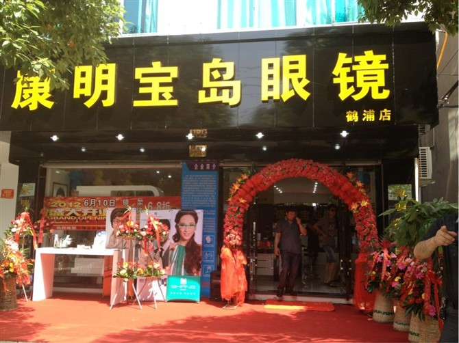 来自台湾康明宝岛眼镜公司入驻鹤浦镇!