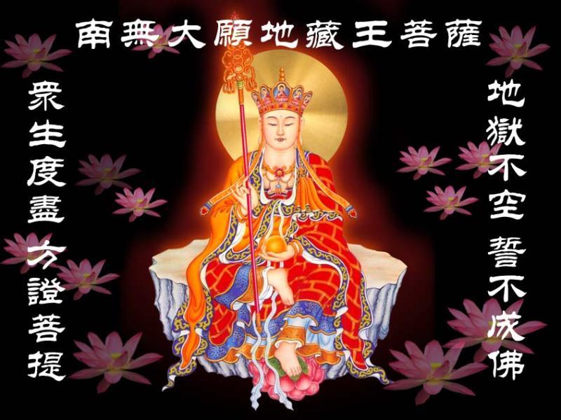 恭迎地藏王菩萨圣诞
